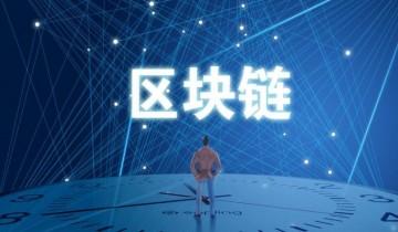 中国区块链专利数量世界领先,区块链将打通创新链、应用链、价值链