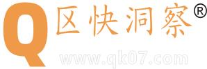 区快洞察qkl07.com